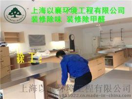 上海酒店装修除味治理甲醛检测去甲醛去异味治理