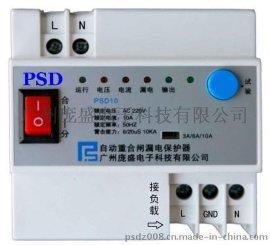广州庞盛电子科技有限公司PSD10单相系列自动重合闸漏电保护器PSS三相系列自动重合闸开关