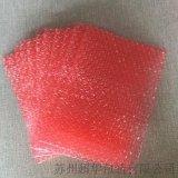 氣泡膜袋/紅色氣泡膜袋/廠家直銷紅色氣泡膜袋