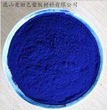 供应  酞菁蓝BGS   酞青蓝 酞菁蓝G  量大优惠