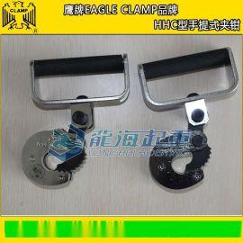 HHC型手提式夾鉗,鷹牌EAGLE CLAMP,手提式夾鉗