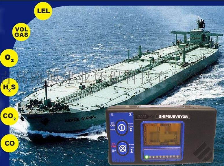 船級認證英國GMI Ship Surveyor船用多氣體巡測儀