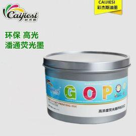 油墨印刷专业荧光色805荧光桔红 高浓度荧光油墨