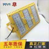 倉庫LED防爆燈100W150W化工電廠車間led防爆泛光燈道路燈隧道燈