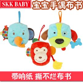 SKK BABY宝宝布书撕不烂可爱手偶布书母婴用品婴儿玩具厂家直销