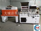 棉紗封膜機 全自動熱收縮包裝機