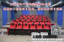 惠影3D消防红门影院装修施工、影音设备及安装调试
