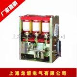 ZN7-400/1.14 真空斷路器 上海龍熔 型號齊全