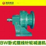 BW3摆线针轮减速机速比/立式摆线针轮减速机用途