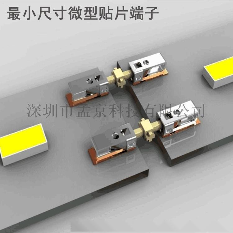 LED贴片端子小规格全铜按压式PCB铝基板贴片接线端子