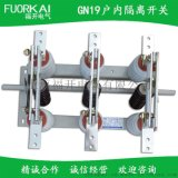 GN19-12穿牆型戶內高壓隔離開關
