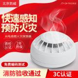 防威感烟火灾探测器 消防智能烟感报警器