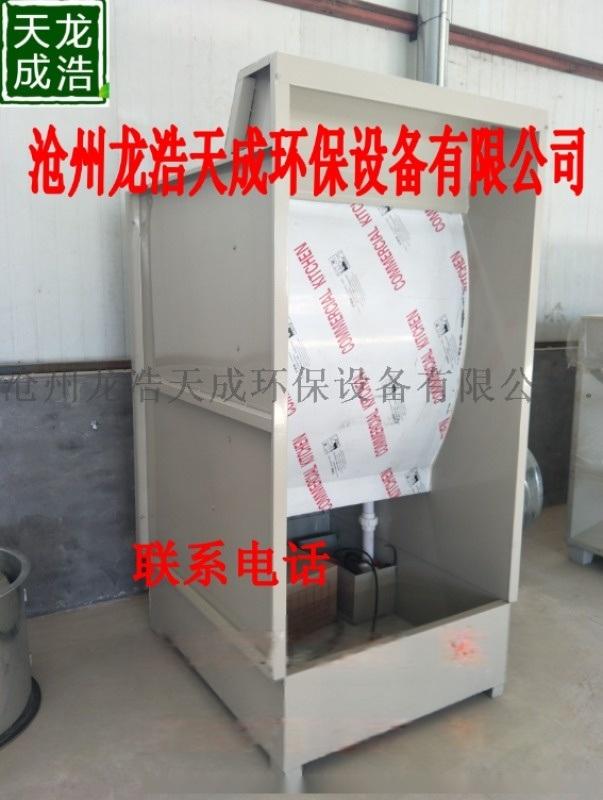 廠家專業定製水簾櫃單雙工位水濂櫃