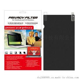 工厂直销电脑防窥膜,笔记本屏幕保护膜,电脑防窥片