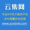 包装用纸供应-上云集B2B电子商务信息平台