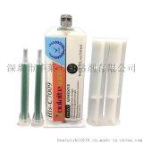 環氧樹脂滴膠 240分鍾固化的環氧膠水