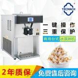 益达台式软冰淇淋机 全自动冰淇淋机1020