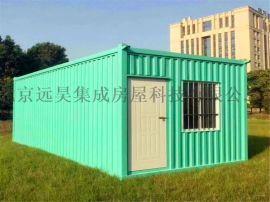 北京朝阳附近住人集装箱 集装箱活动房出租出售