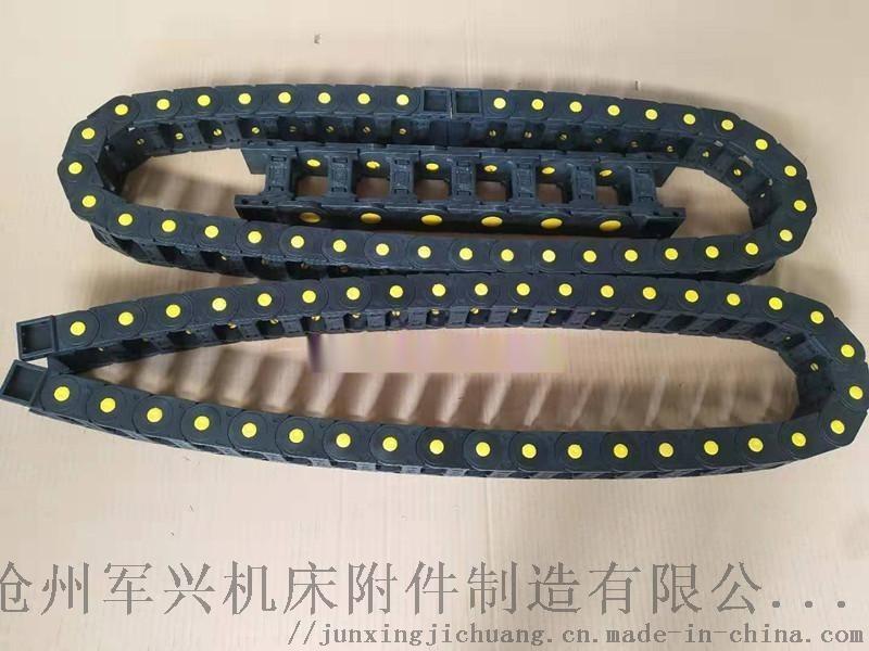 军兴塑料拖链尼龙拖链型号全规格多质量好机床拖链