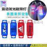 信德萊震動鞋帶燈震動發光LED鞋帶燈發光鞋燈廠家