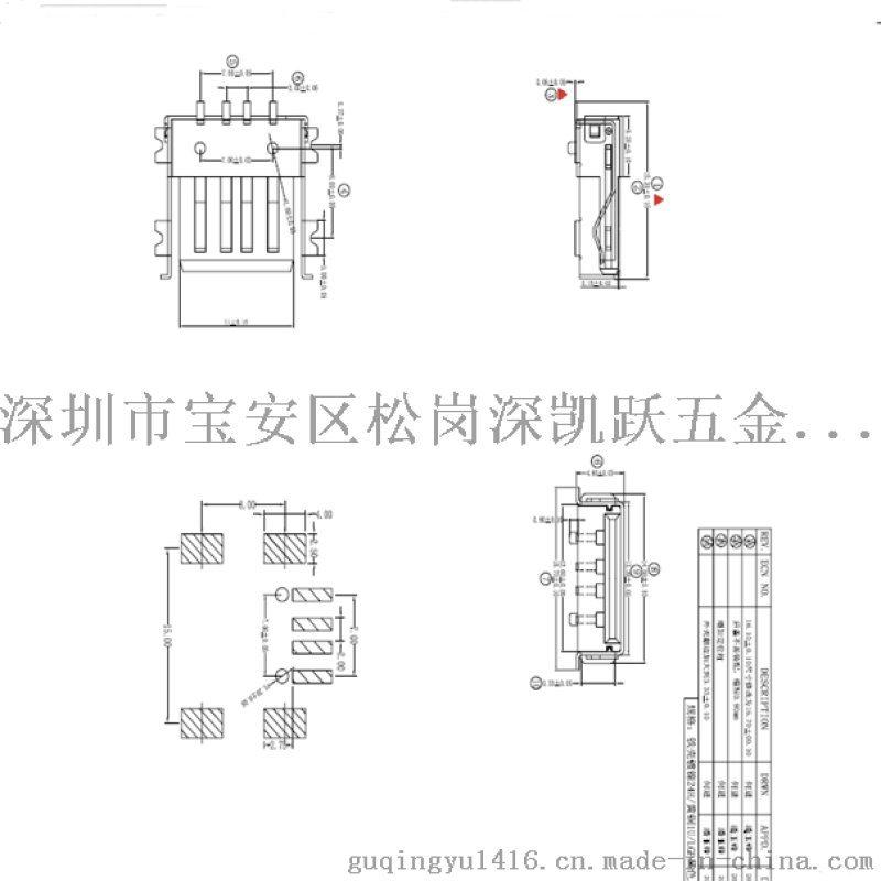超薄全貼半包A母 USB 2.0 4P 指尖陀螺母座 H=4.6mm