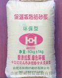 供应合肥保温板粘结砂浆