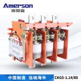 CKJ5-80/1140V交流真空接触器1.14KV