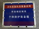 上海輝碩個體防護裝備箱HS1110A