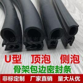 各種型號機電機櫃防塵密封膠條 U型側泡機櫃密封條