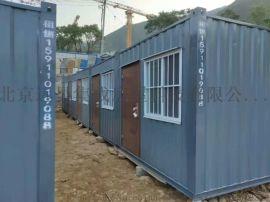 北京住人集装箱可售可租