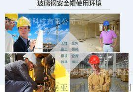 西安供應 安全帽 工程工地建築勞保抗壓防護帽