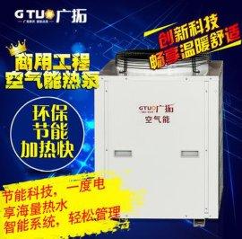 广拓商用工程空气能热泵 空气能主机 节能省电 高效环保