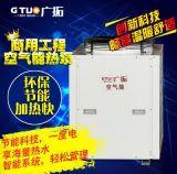 廣拓商用工程空氣能熱泵 空氣能主機 節能省電 高效環保