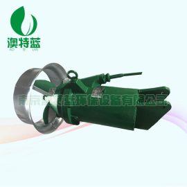 澳特蓝QJB0.55-220铸件式潜水搅拌机厂家