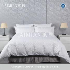 广州莱棉酒店用品 公寓酒店宾馆客房布草批发 白色提花床品四件套 根据定制尺寸咨询客服报价