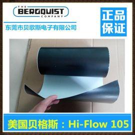 贝格斯Bergquist Hi-Flow 105导热绝缘硅胶片