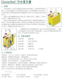 Gasmobun污水提升器