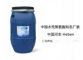 水性高光泽PU树脂  H38 中国河本