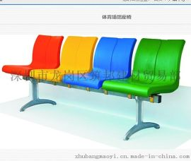 体育场篮球场看台座椅 排椅等候椅 中空吹塑椅 厂家直销zb -2000