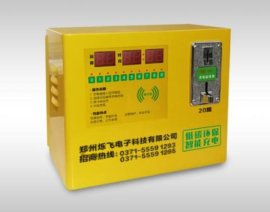 烁飞电子SF-TB投币式20路充电站