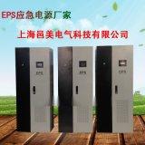EPS应急电源|EPS电源柜|EPS应急电源厂家|EPS电源报价