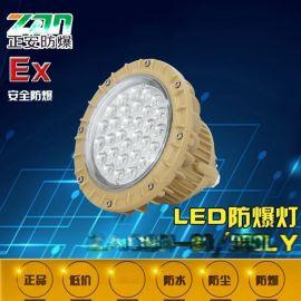 ZAD201LY 50W 防爆照明灯具LED油站油库60W泛光灯