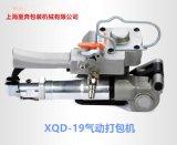 XQD-19气动打包机 手提免扣塑料带塑钢带PET打包机