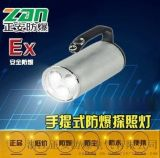 RJW7101/LT手提防爆探照燈