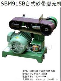 瑞安海洋机械厂  SBM915系列重型砂带磨光机