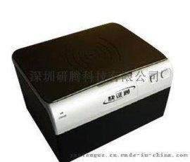 文通CR620+快证通证件采集仪价格 快证通采集器 证件扫描仪