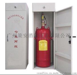 GQQ70*2/2.5预制式七氟丙烷气体灭火装置