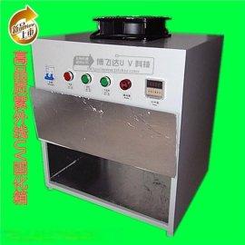 理工紫外线实验灯箱, 紫外线干燥箱, uv光油快速固化, 博飞达供