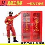 消防工具柜 消防器材 消防储存柜 消防展示柜