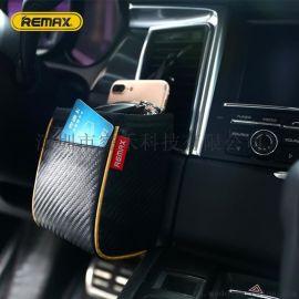 REMAX汽车用品超市车内出风口置物袋车载收纳箱挂袋放手机储物盒多功能